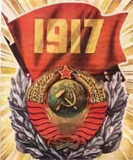 100-летие Октябрьской социалистической революции