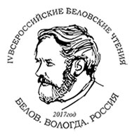IV  Всероссийские Беловские чтения «Белов. Вологда. Россия»