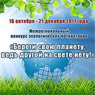 Межрегиональный интернет-конкурс экомотиваторов «Береги свою планету, ведь другой на свете нету!»
