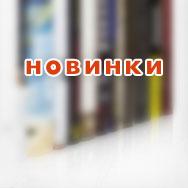 Библиотека представляет новинки
