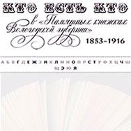 """«Кто есть кто в """"Памятных книжках Вологодской губернии""""»"""