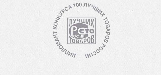 БУК ВО «Областная универсальная научная библиотека» – Дипломант конкурса 100 лучших товаров России