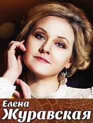 Елена Журавская