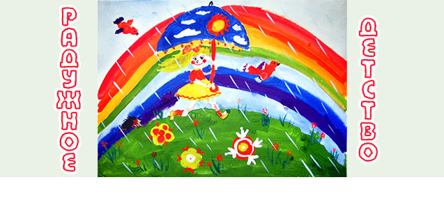 Областной творческий конкурс «Радужное детство»
