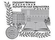 «Государственная публичная историческая библиотека России»