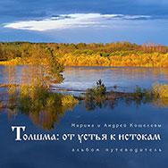 Презентация нового альбома-путеводителя по духовной родине поэта Николая Рубцова «Толшма: от устья к истокам»