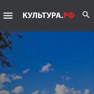 «Культура.РФ»