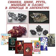 Литературная минералогия