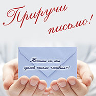 Приручи письмо!
