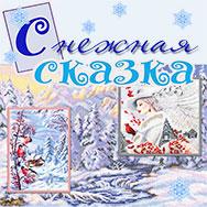 «Снежная сказка»