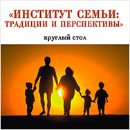 Институт семьи: традиции и перспективы