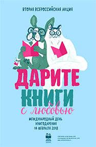 Международный день дарения книг!