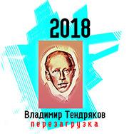 «Владимир Тендряков– 2018: перезагрузка»