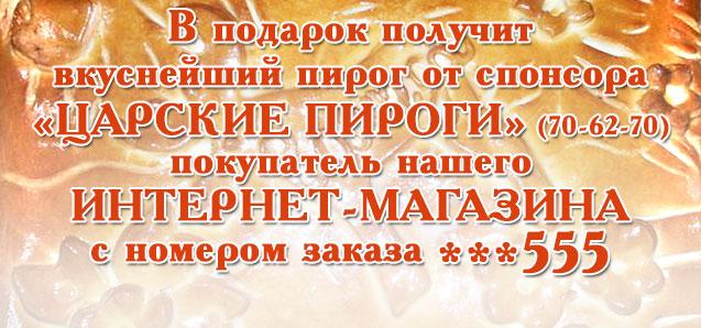Подарок получит покупатель нашего ИНТЕРНЕТ-магазина