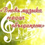 Музыкальный вечер студии «Нота»