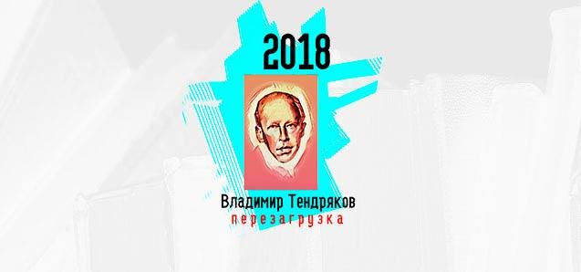 Культурно-просветительский проект «Владимир Тендряков – 2018: перезагрузка»