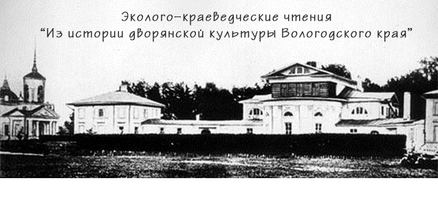 Эколого-краеведческие чтения «Из истории дворянской культуры Вологодского края»