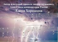 Слово о музыке