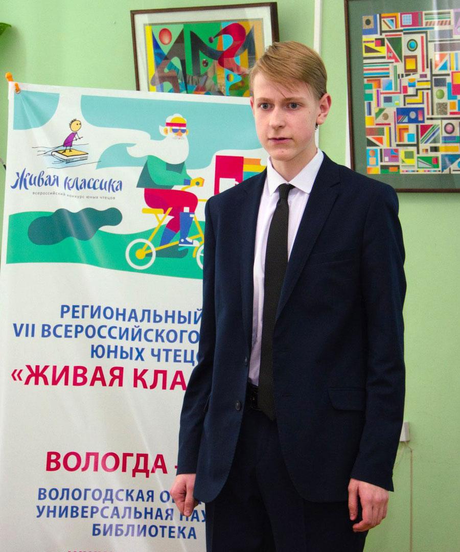 Козырев Илья