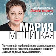 Онлайн-встреча с Марией Метлицкой