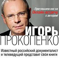 Онлайн-встреча с Дмитрием Прокопенко