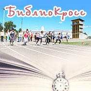 БиблиоКросс