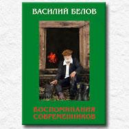 Приглашаем на презентацию книги воспоминаний о Василии Белове