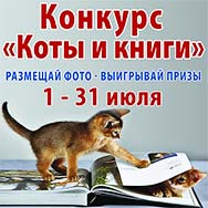 «Коты и книги»