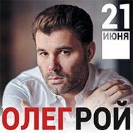 «#ЛитМост: онлайн-встреча с писателем Олегом Роем