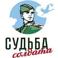 Общественная приемная «Судьба солдата»