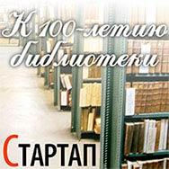 «Библиотека будущего»
