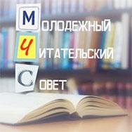 Молодежный читательский совет