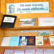 «День на родине В.Ф. Тендрякова»