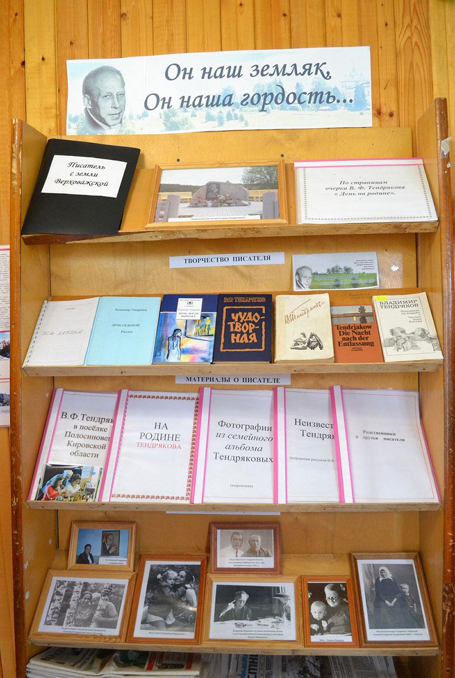 Выставка в библиотеке с. Шелота