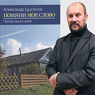 Презентация новой книги Александра Цыганова