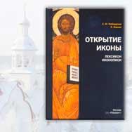 «Открытие иконы» пройдет в областной библиотеке