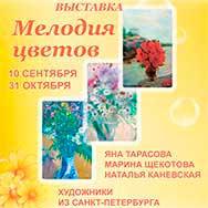 Услышать мелодию цветов!