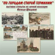 Новая выставка областной библиотеки