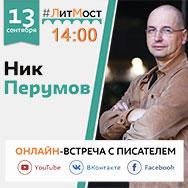 Приглашаем в мир фэнтези Ника Перумова