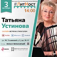#ЛитМост: онлайн-встреча с писателем Татьяной Устиновой