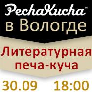 Литературная «Печа-куча» на Конева