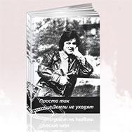 Презентация книги воспоминаний о Юрии Половникове