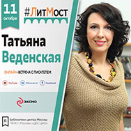 #ЛитМост: онлайн-встреча с писателем Татьяной Веденской