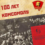 «К 100-летию комсомола»