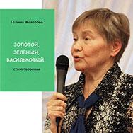 Презентация новой книги стихотворений Галины Макаровой