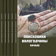 Презентация книги о поисковом движении на Вологодчине