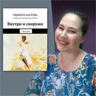 Книгу рассказов Людмилы Шатковой представят в областной библиотеке