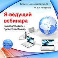 Обучающий онлайн-факультет «Я – ведущий вебинара»