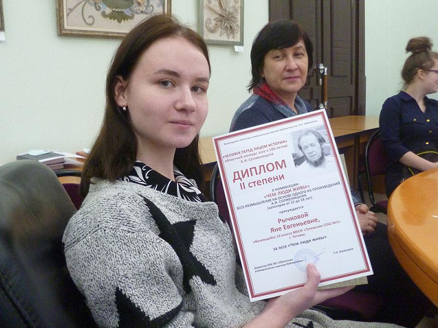 Яна Рычкова ученица Тотемской средней школы №1