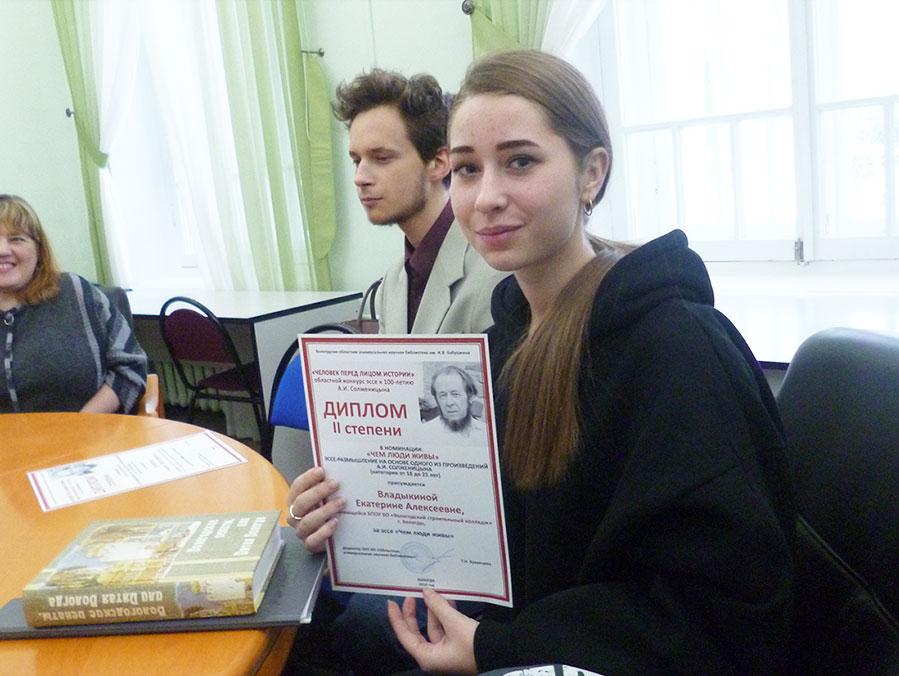 Екатерина Владыкина, студентка Вологодского строительного колледжа